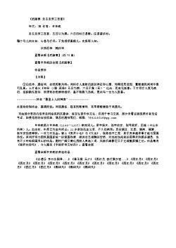 《武陵春·走去走来三百里》(南宋.辛弃疾)原文、注释及赏析