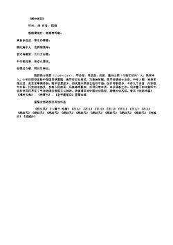 《雨中排闷》(南宋.陆游)原文、注释及赏析