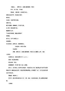 《摸鱼儿 淳熙已亥,自湖北漕移湖南,同官》(南宋.辛弃疾)原文、注释及赏析