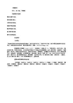 《瑞鹧鸪》(宋.李清照)原文、注释及赏析