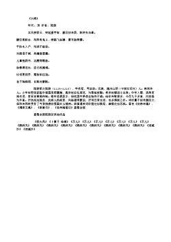 《大雨》_陆游的诗_宋代诗人_诗词名句网(南宋.陆游)原文、注释及赏析