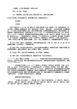 《玉楼春 乙丑京口奉祠西归,将至仙人矶》(南宋.辛弃疾)原文、注释及赏析
