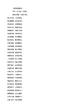 《周氏敬荣堂诗》(南宋.辛弃疾)原文、注释及赏析