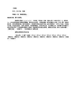 《自贻》(南宋.陆游)原文、注释及赏析