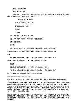 《南乡子·归梦寄吴樯》(南宋.陆游)原文、注释及赏析