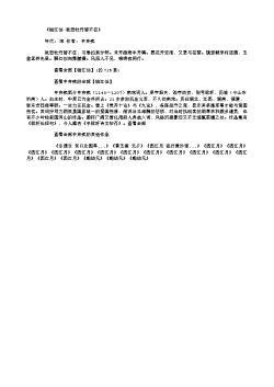 《临江仙·祗恐牡丹留不住》(南宋.辛弃疾)原文、注释及赏析