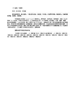 《一络索/一落萦》(南宋.辛弃疾)原文、注释及赏析
