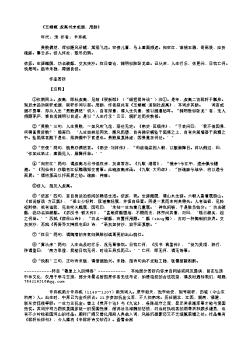 《玉蝴蝶 叔高书来戒酒,用韵》(南宋.辛弃疾)原文、注释及赏析