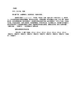 《题云际南峰眼上人读经堂(眼公不下此堂十五》(南宋.陆游)原文、注释及赏析
