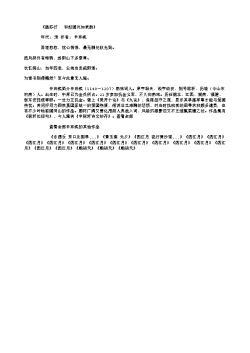 《踏莎行 和赵国兴知录韵》(南宋.辛弃疾)原文、注释及赏析