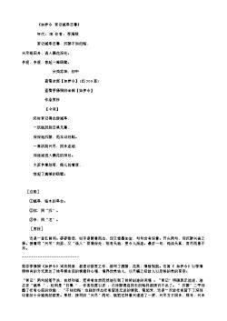 《如梦令·常记溪亭日暮》(宋.李清照)原文、注释及赏析