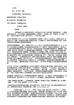 《书愤》(南宋.陆游)原文、注释及赏析