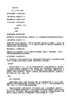 《游山西村》(南宋.陆游)原文、注释及赏析