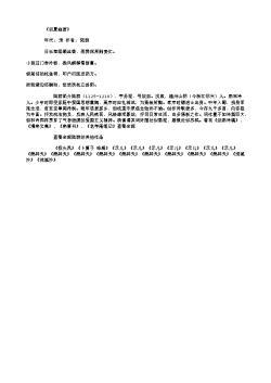 《初夏幽居》(南宋.陆游)原文、注释及赏析