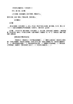 《和张燕公耗磨日饮(一作张说诗)》(南宋.陆游)原文、注释及赏析