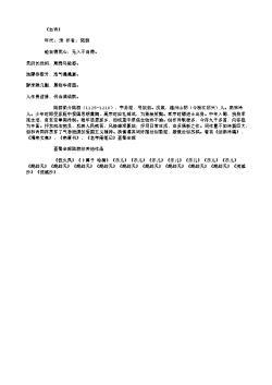 《古诗》(南宋.陆游)原文、注释及赏析