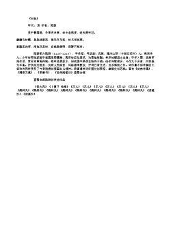 《村饮》(南宋.陆游)原文、注释及赏析