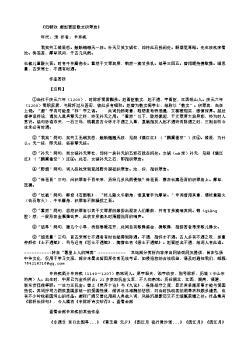 《归朝欢 题赵晋臣敷文积翠岩》(南宋.辛弃疾)原文、注释及赏析