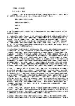 《感皇恩·小阁倚秋空》(南宋.陆游)原文、注释及赏析