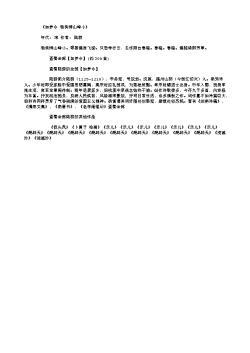 《如梦令·独倚博山峰小》(南宋.陆游)原文、注释及赏析