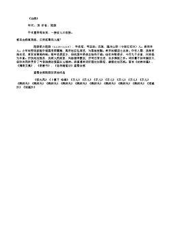 《伤王七秘书监寄呈扬州陆长史通简府僚广陵》(南宋.陆游)原文、注释及赏析