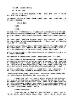 《木兰花慢 席上呈张仲固帅兴元》(南宋.辛弃疾)原文、注释及赏析