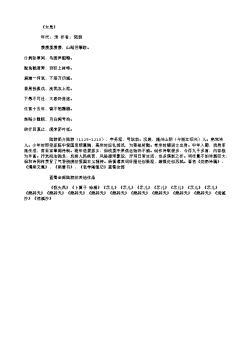 《过宋氏五女旧居(宋氏女姊五人,贞元中同入》(南宋.陆游)原文、注释及赏析