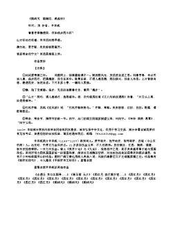 《鹧鸪天 鹅湖归,病起作》(南宋.辛弃疾)原文、注释及赏析