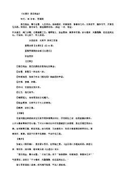 《永遇乐·落日熔金》(宋.李清照)原文、注释及赏析
