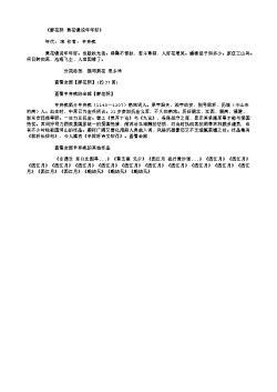 《醉花阴·黄花谩说年年好》(南宋.辛弃疾)原文、注释及赏析