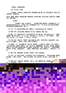 《水调歌头 再用韵呈南涧》(南宋.辛弃疾)原文、注释及赏析