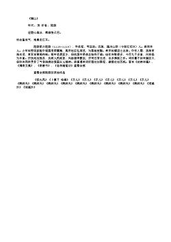 《湖山》(南宋.陆游)原文、注释及赏析
