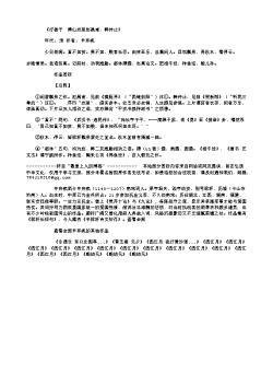 《行香子 博山戏呈赵昌甫、韩仲止》(南宋.辛弃疾)原文、注释及赏析