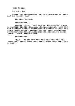 《南歌子·异县相逢晚》(南宋.陆游)原文、注释及赏析
