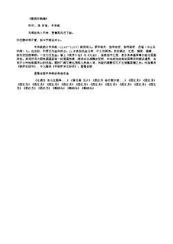 《郡斋怀隐庵》(南宋.辛弃疾)原文、注释及赏析