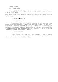 《满江红·天与文章》(南宋.辛弃疾)原文、注释及赏析