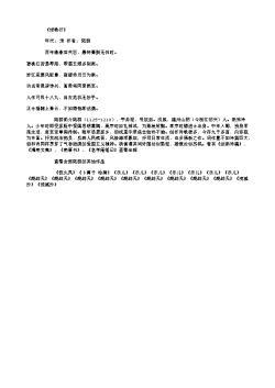 《短歌行》(南宋.陆游)原文、注释及赏析