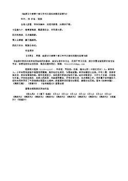 《幽居记今昔事十首以诗书从宿好林园无俗情为》(南宋.陆游)原文、注释及赏析