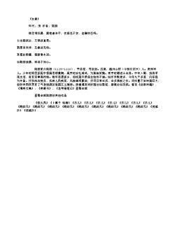 《古意》(南宋.陆游)原文、注释及赏析