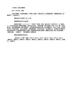 《乌夜啼·从宦元知漫浪》(南宋.陆游)原文、注释及赏析