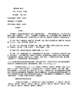《露天晓角 旅兴》(南宋.辛弃疾)原文、注释及赏析