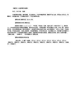 《蝶恋花·水漾萍根风卷絮》(南宋.陆游)原文、注释及赏析