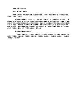 《摊破浣溪沙/山花子》(宋.李清照)原文、注释及赏析