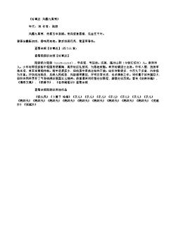 《好事近·风露九霄寒》(南宋.陆游)原文、注释及赏析