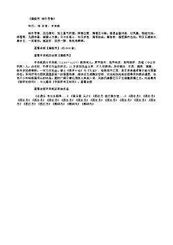 《满庭芳·柳外寻春》(南宋.辛弃疾)原文、注释及赏析