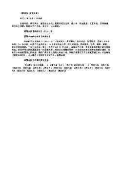 《鹊桥仙·豸冠风采》(南宋.辛弃疾)原文、注释及赏析