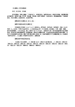 《水调歌头·折尽武昌柳》(南宋.辛弃疾)原文、注释及赏析