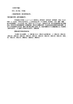 《书寿宁寺壁》(南宋.辛弃疾)原文、注释及赏析