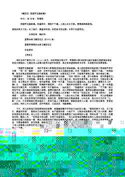 《蝶恋花·泪湿罗衣脂粉满》(宋.李清照)原文、注释及赏析
