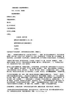 《摊破浣溪沙·病起萧萧两鬓华》(宋.李清照)原文、注释及赏析